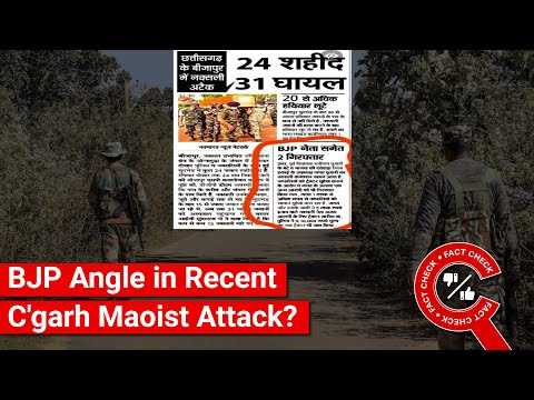 FACT CHECK: Does News Clipping Prove BJP Leader's Connection with Maoists of Recent Attack?
